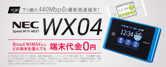 WX04 Broad WiMAX