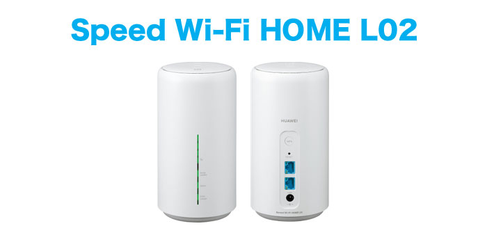 Speed Wi-Fi HOME L02のイメージ