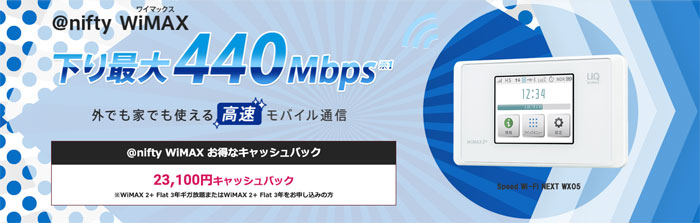 nifty WiMAX公式HP