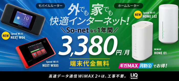 So-net WiMAX公式HP