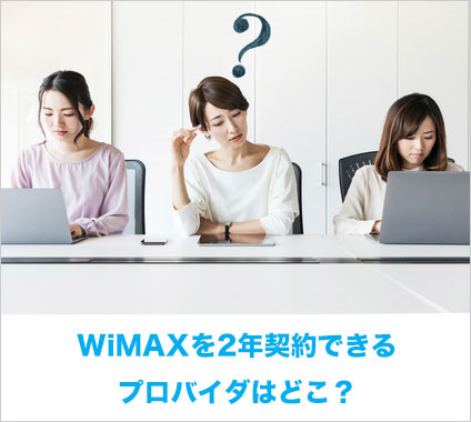 DIS WiMAXの評判・評価と他社との違いを調べてみた