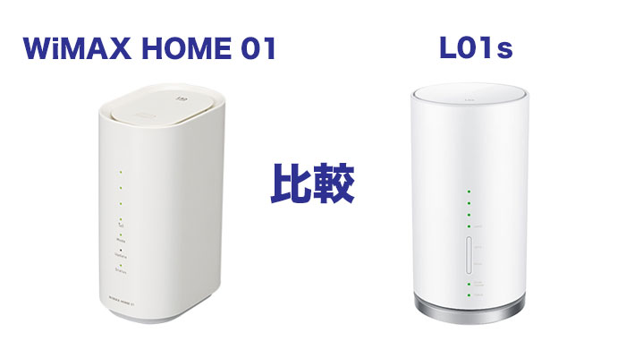 WiMAX HOME 01とL01sの比較イメージ